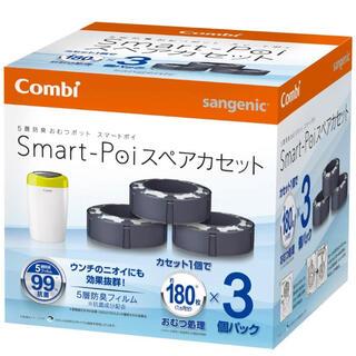 コンビ(combi)のコンビ スマートポイ スペアカセット1個(紙おむつ用ゴミ箱)
