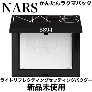 NARS - 【新品】NARS 5894 ライトリフレクティングセッティングパウダープレスト