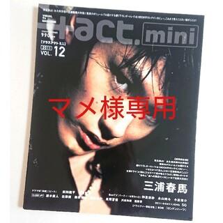 三浦春馬 +act. mini プラスアクトミニ