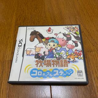 任天堂 - 牧場物語 コロボックルステーション DS