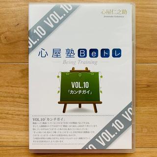 BeトレDVD vol.10「カンチガイ」奇跡が起こる魔法の呪文 心屋仁之助(趣味/実用)