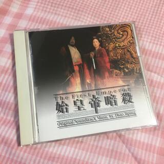 始皇帝暗殺 オリジナル・サウンドトラック(映画音楽)