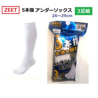 ゼット(ZETT)のZEET ゼット 野球アンダーソックス5本指 26〜29cm(ウェア)