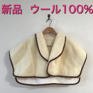 新品  日本製  上質ウール100%  あったか♡ 軽量 肩当て(ルームウェア)