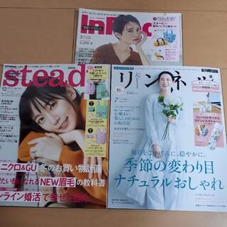タカラジマシャ(宝島社)のSteady.  リンネル InRed 雑誌 3冊 セット(その他)