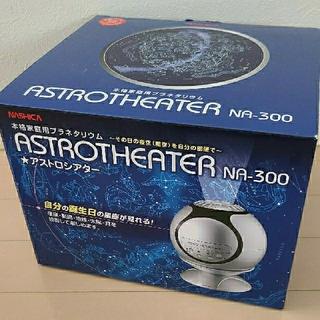 アストロシアター NA-300 ナシカ 本格的家庭用プラネタリウム