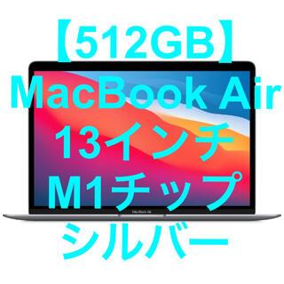 マック(Mac (Apple))の【512GB】 MacBook Air 13インチ M1チップ シルバー(ノートPC)