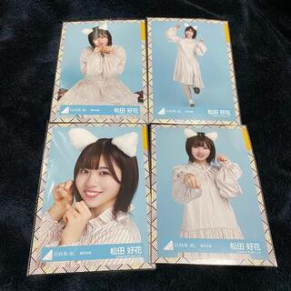 日向坂46 松田好花 猫耳(アイドルグッズ)