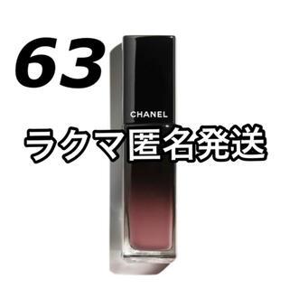 CHANEL - シャネル ルージュ アリュール ラック 63 アルティメット