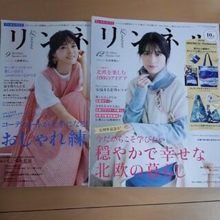 タカラジマシャ(宝島社)のリンネル 2020年 12月号 9月号 2冊セット(その他)