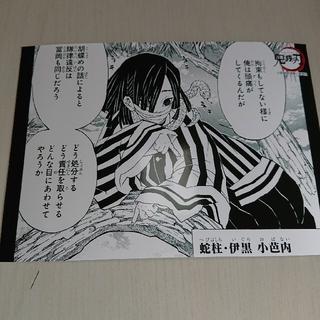 鬼滅の刃ブロマイド しのぶ 伊黒(少年漫画)