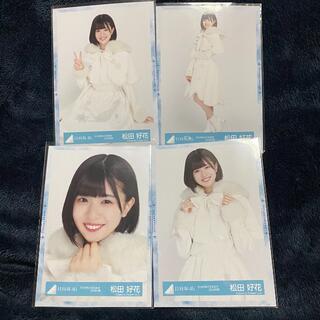 日向坂46 松田好花 がなくり(アイドルグッズ)