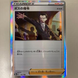 ポケモン - ポケモンカード ボスの指令 サカキ ポケカ