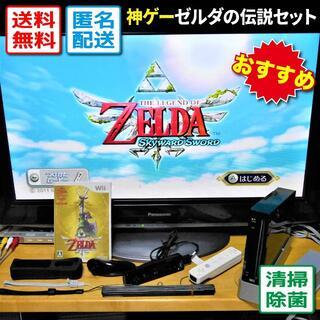 ウィー(Wii)のすぐ遊べるWii本体/ゼルダの伝説スカイウォードソード/Wiiリモコンプラス(家庭用ゲーム機本体)