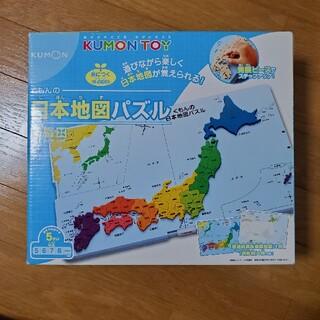 R☆様専用 くもん 日本地図パズル(知育玩具)