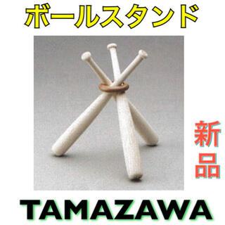 タマザワ(Tamazawa)のTAMAZAWA タマザワ 野球 ボールスタンド(その他)