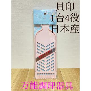 カイジルシ(貝印)の貝印 スライサー 万能調理器具 1台4役(調理道具/製菓道具)