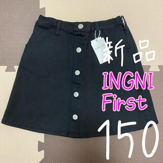 イングファースト(INGNI First)の❤新品❤ INGNIFirst スカート キュロット スカパン 150cm(スカート)