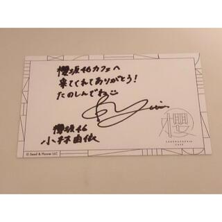 欅坂46(けやき坂46) - 櫻坂46カフェ 小林由依 コメントカード サイン 櫻坂46 カフェ コラボカフェ