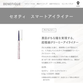 BENEFIQUE - 【2本セット】 ベネフィーク セオティ スマートアイライナー BR88