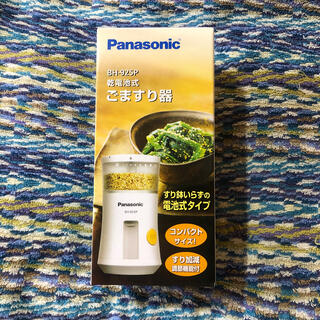 パナソニック(Panasonic)の☆年末値下げ☆Panasonic☆ごますり器[乾電池式](調理道具/製菓道具)
