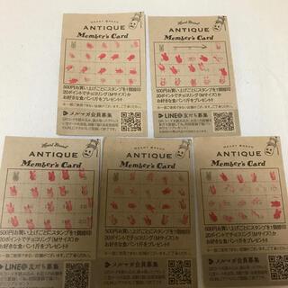 ハートブレッドアンティーク   満了カード5枚(フード/ドリンク券)