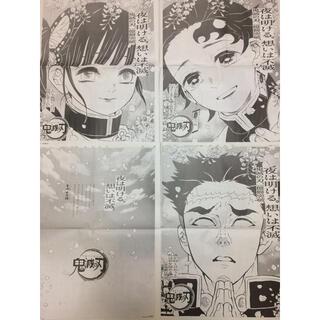 集英社 - 鬼滅の刃 新聞