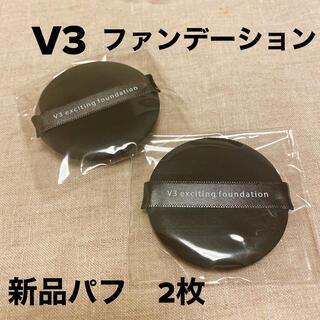 【新品★送料込】V3ファンデーション 専用パフ 2枚セット(パフ・スポンジ)