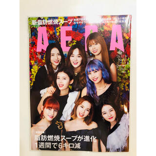 NiziU表紙 AERA   アエラ 20.12.7   No.57
