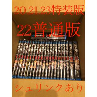 鬼滅の刃 全巻セット 20、21特装版 22、23普通版