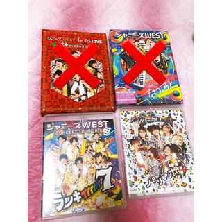 ジャニーズWEST - ジャニーズWEST BluRay ブルーレイ DVD セット売り&バラ売り
