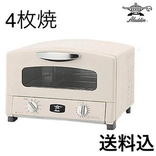 アラジントースター★4枚焼