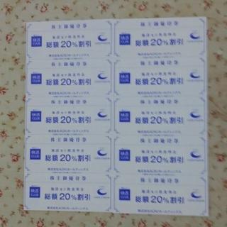 アオキ(AOKI)の快活クラブ株主優待割引券10枚(その他)
