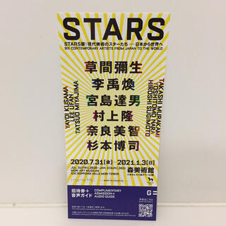 ラスト 森美術館 Stars 匿名配送 STARS 1枚2,500円 2枚ペア(美術館/博物館)