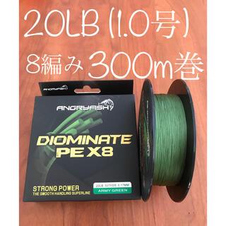 PEライン 8編み 1.0号 20LB 300メートル巻 グリーン 緑(釣り糸/ライン)