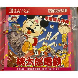 Nintendo Switch - 桃太郎電鉄 桃鉄 早期購入特典 ダウンロードコード Switch