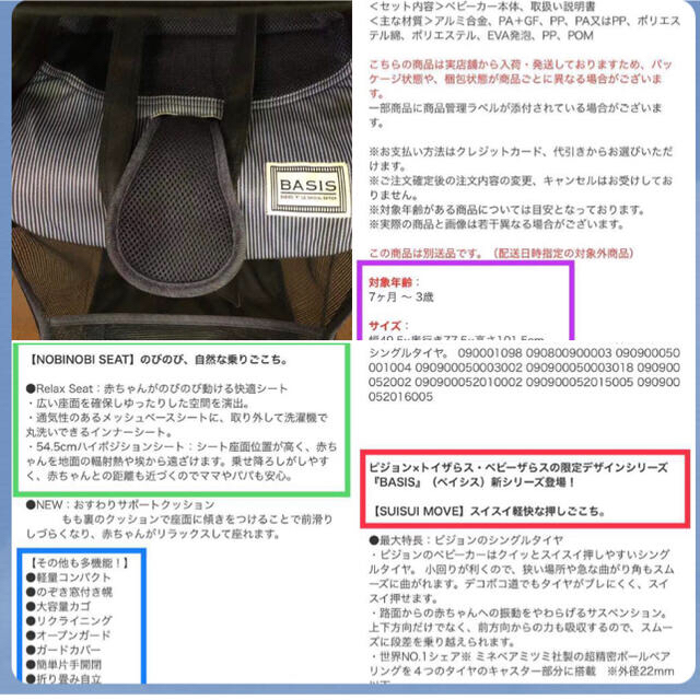 pigeon(ピジョンxトイザらス・ベビーザらス)ベビーカー キッズ/ベビー/マタニティの外出/移動用品(ベビーカー/バギー)の商品写真