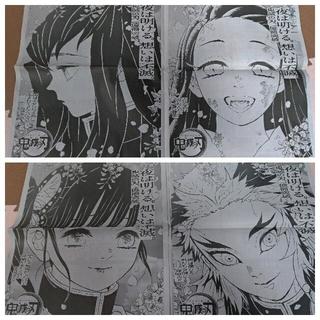 集英社 - 鬼滅の刃 朝刊 新聞