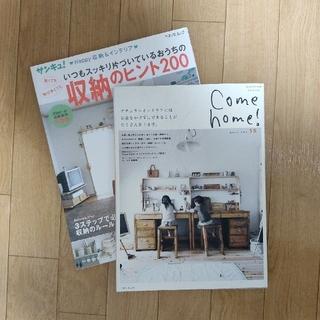 シュフトセイカツシャ(主婦と生活社)のCome home!vol.15、サンキュ! 2冊セット(住まい/暮らし/子育て)