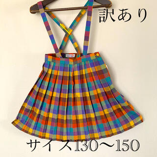 ☆☆訳あり‼️ 130 ウール素材チェックスカート☆☆(スカート)