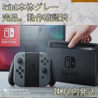 Nintendo Switch - Nintendo Switch ニンテンドースイッチ本体グレー