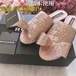 René - ROCHAS ロシャス フラットシューズ 高級靴リボン 定価75,600円✨新品