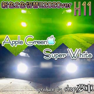 【世界初‼️】H11グリーンイエロー×ホワイト 2色切替!LED ✨フォグ