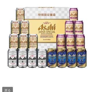 アサヒ - アサヒビール4種セット お歳暮