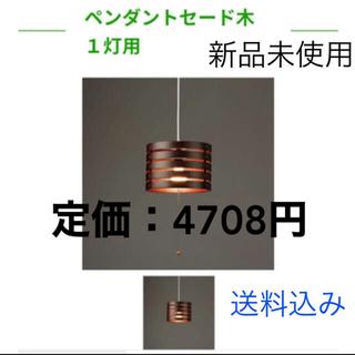 ニトリ(ニトリ)のyazawa ウッドリング ペンダントセード(天井照明)