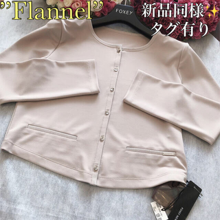"""FOXEY - FOXEY フォクシー カーディガン ボレロ """"Flannel"""" 新品同様✨38"""
