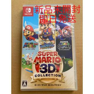 Nintendo Switch - 【未開封】スーパーマリオ 3Dコレクション ニンテンドーSwitch ソフト