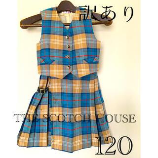 ザスコッチハウス(THE SCOTCH HOUSE)のお値下げ❣️⇒900  三陽商会 ベストスーツ(セット/コーデ)