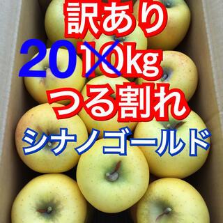 【送料込】訳あり葉とらずりんご シナノゴールド 約20kg(フルーツ)