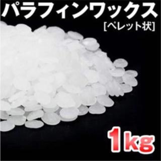 日本製 パラフィンワックス 135°F 1kg(その他)